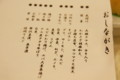 [すわ2010-1]