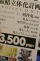 [TFin神戸2]