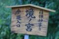 [23-24糸魚川]