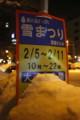 [24-28北海道][札幌]