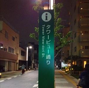 東京スカイツリービュー通り