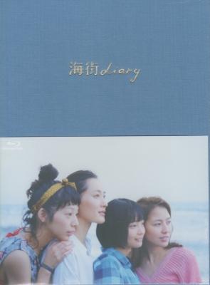 「海街dairy」DVD