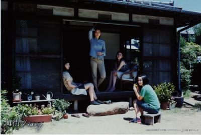 「海街dairy」DVD特典ポストカード1枚目