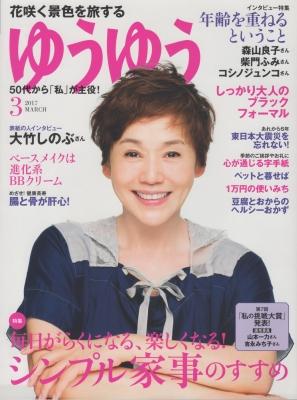 雑誌 主婦の友社 ゆうゆう3月号