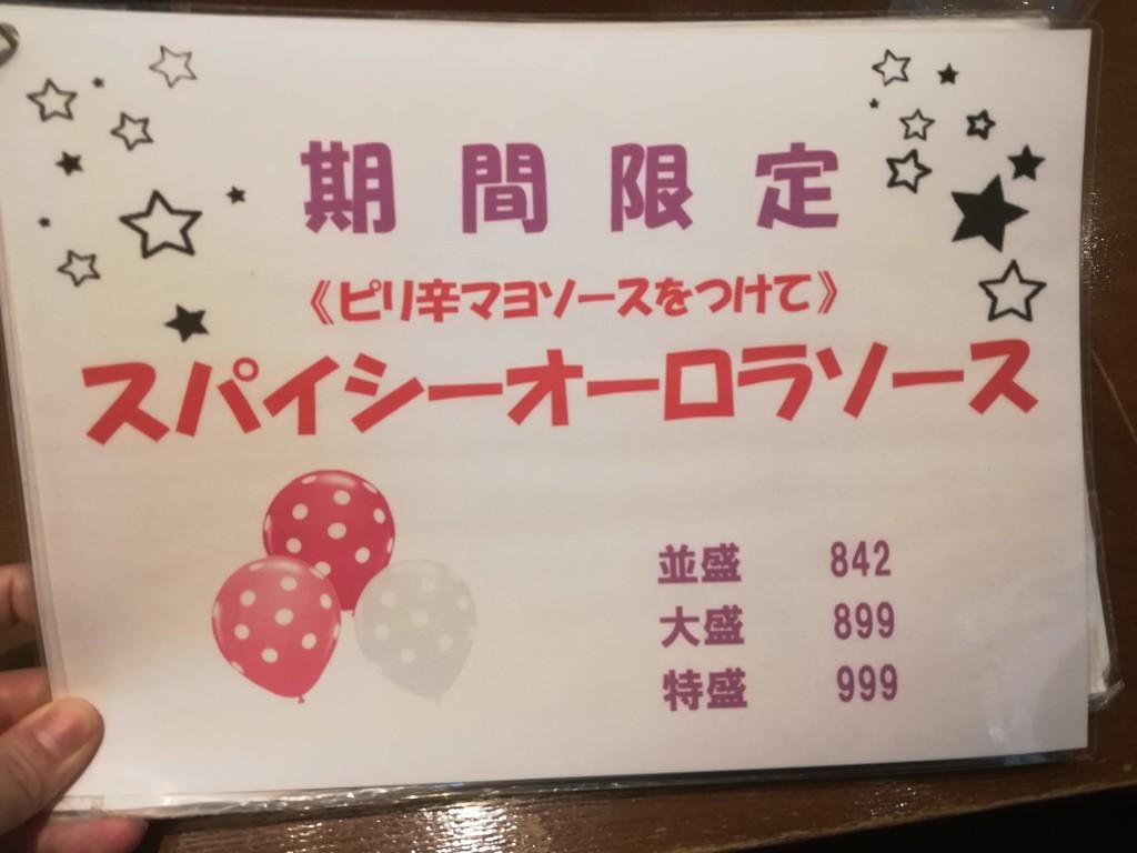 川崎鶏唐揚定食店2018年冬期間限定メニュー(スパイシーオーロラソース)