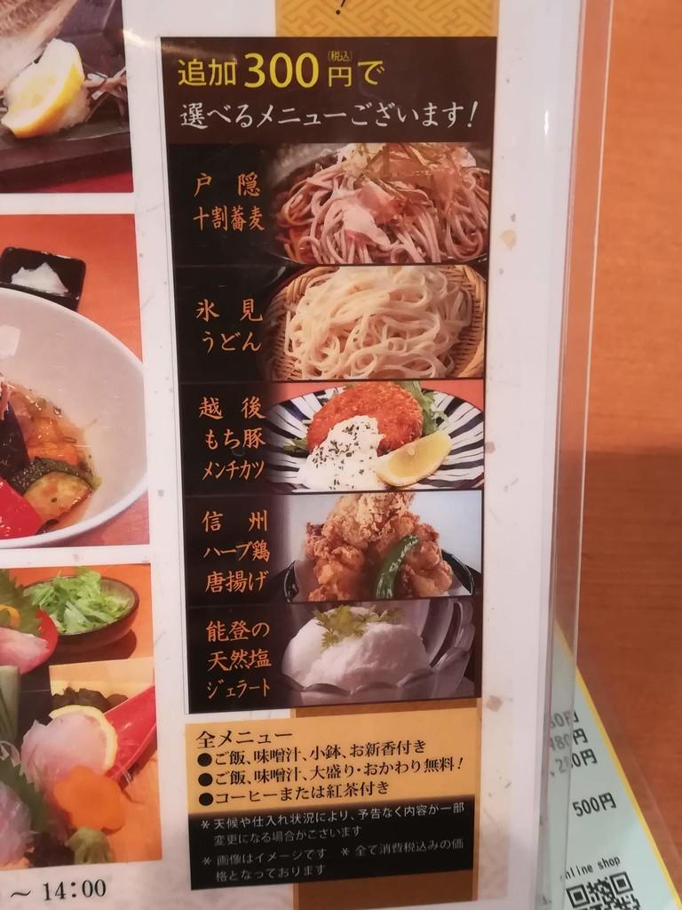 方舟 川崎ラチッタデッラ店のランチメニュー (オプション拡大)