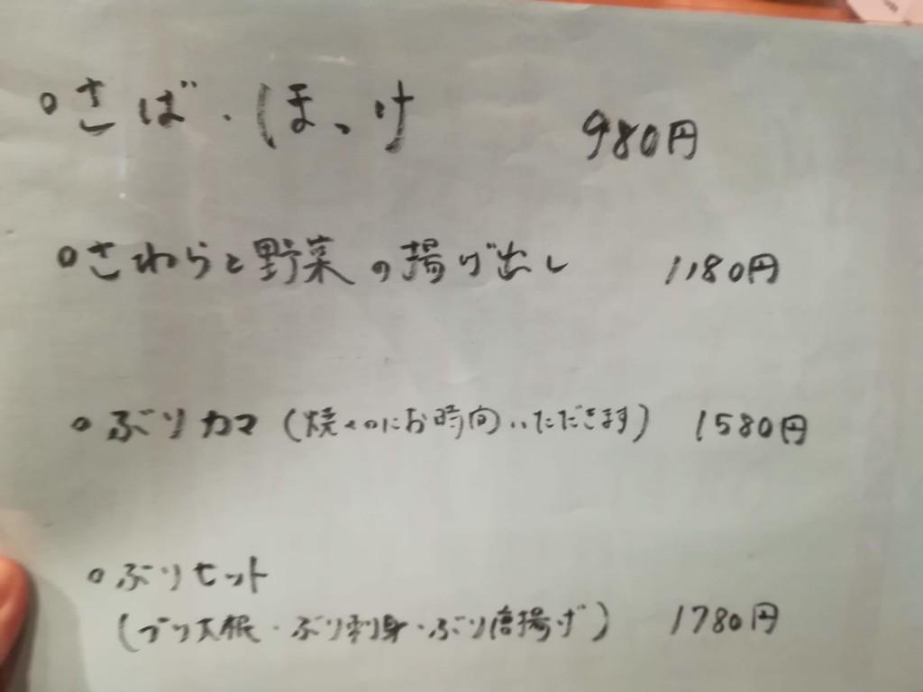 方舟 川崎ラチッタデッラ店のランチメニュー (季節メニュー手書き)