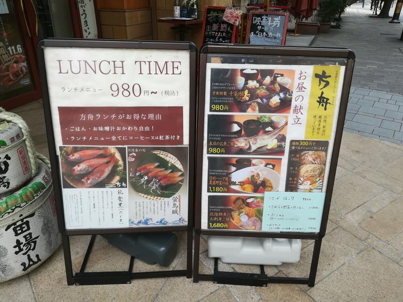 方舟 川崎ラチッタデッラ店 (外観)