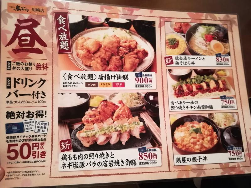 鳥どり 川崎駅前店 ランチメニュー