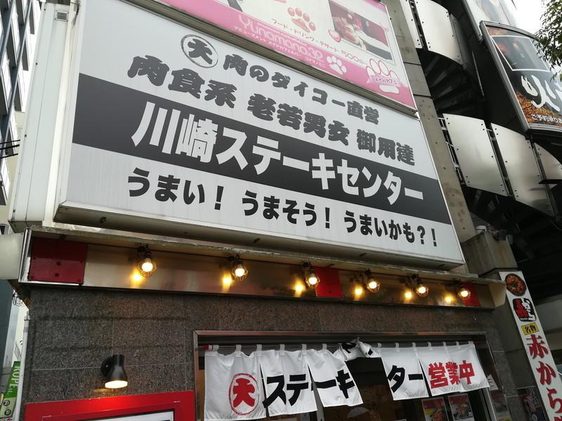 川崎ステーキセンターの外観