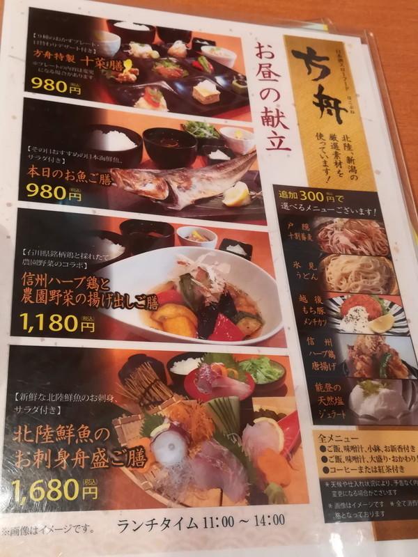 方舟 川崎ラチッタデッラ店 メニュー