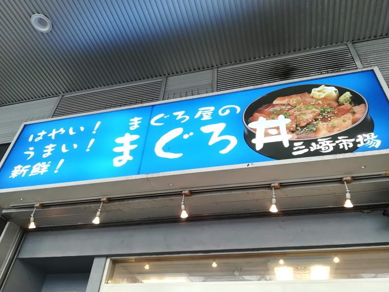 三崎市場ダイス店(外看板)