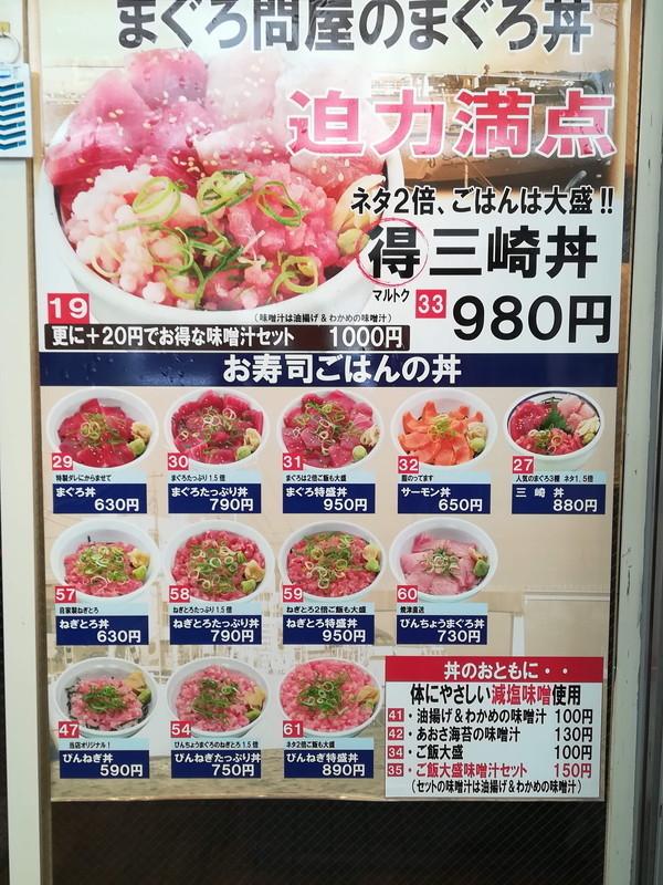 三崎市場ダイス店のメニュー