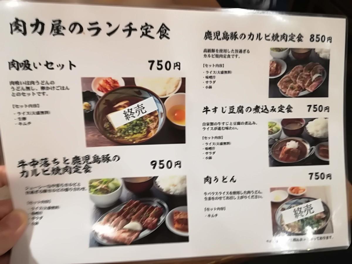 大衆ホルモン肉力屋 京急川崎店ランチメニュー