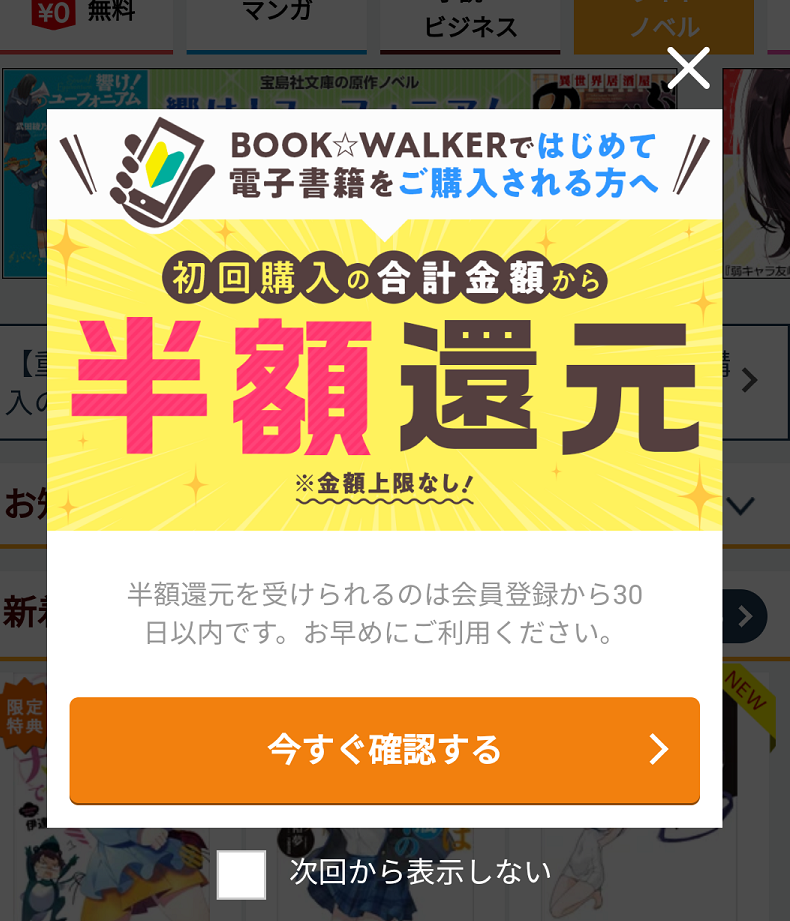 BOOKWALKERなら初回購入で半額分のポイント還元!