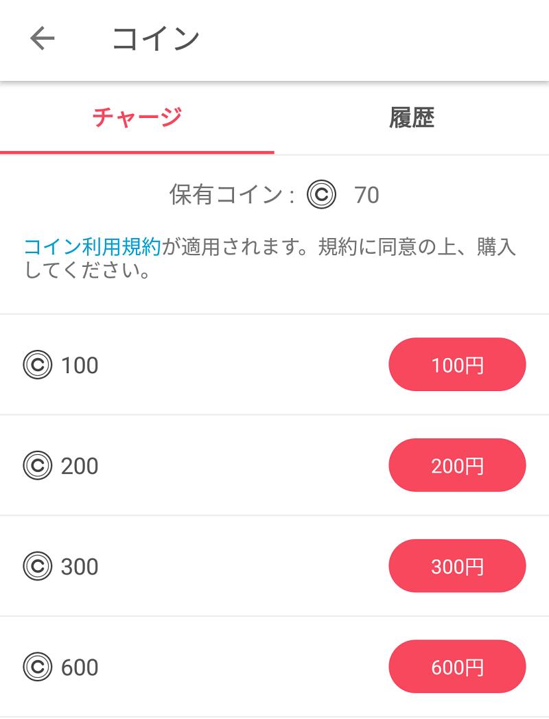ebookjapanのアプリはコインをチャージ