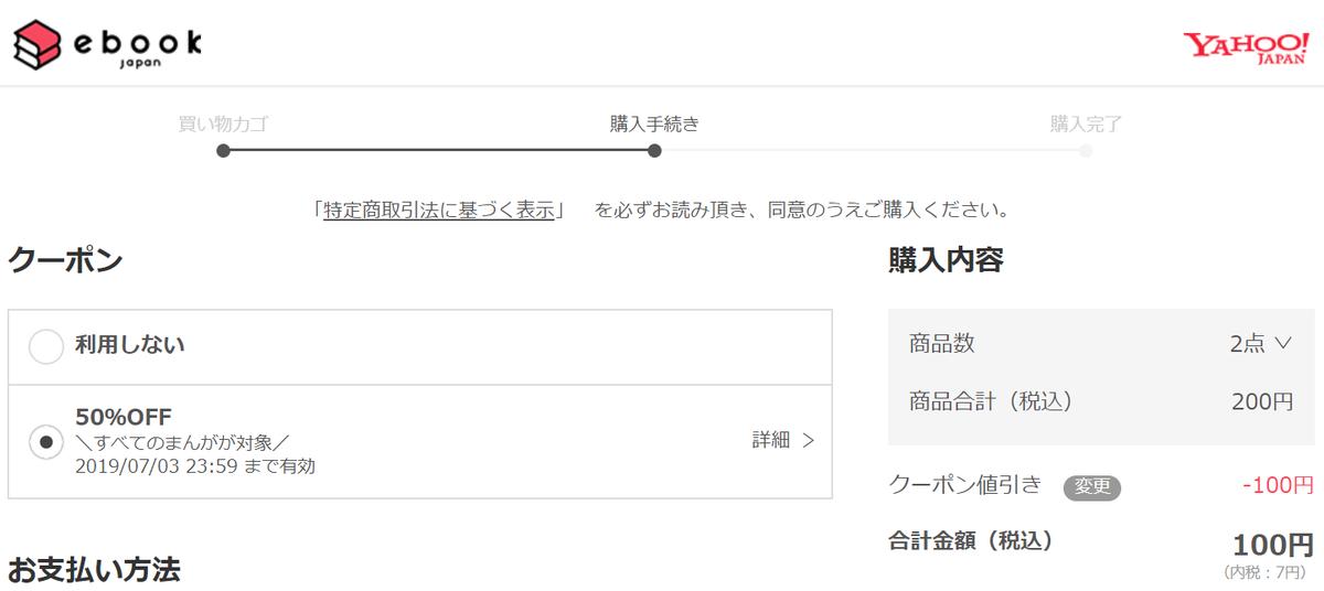 ebookjapanの初回半額はWEB画面から