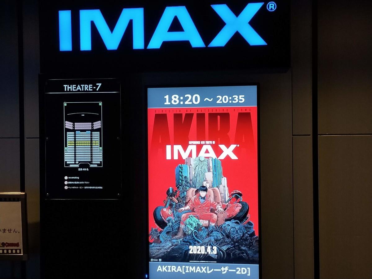 劇場でAKIRAを超高画質で見てきました!(IMAX版)