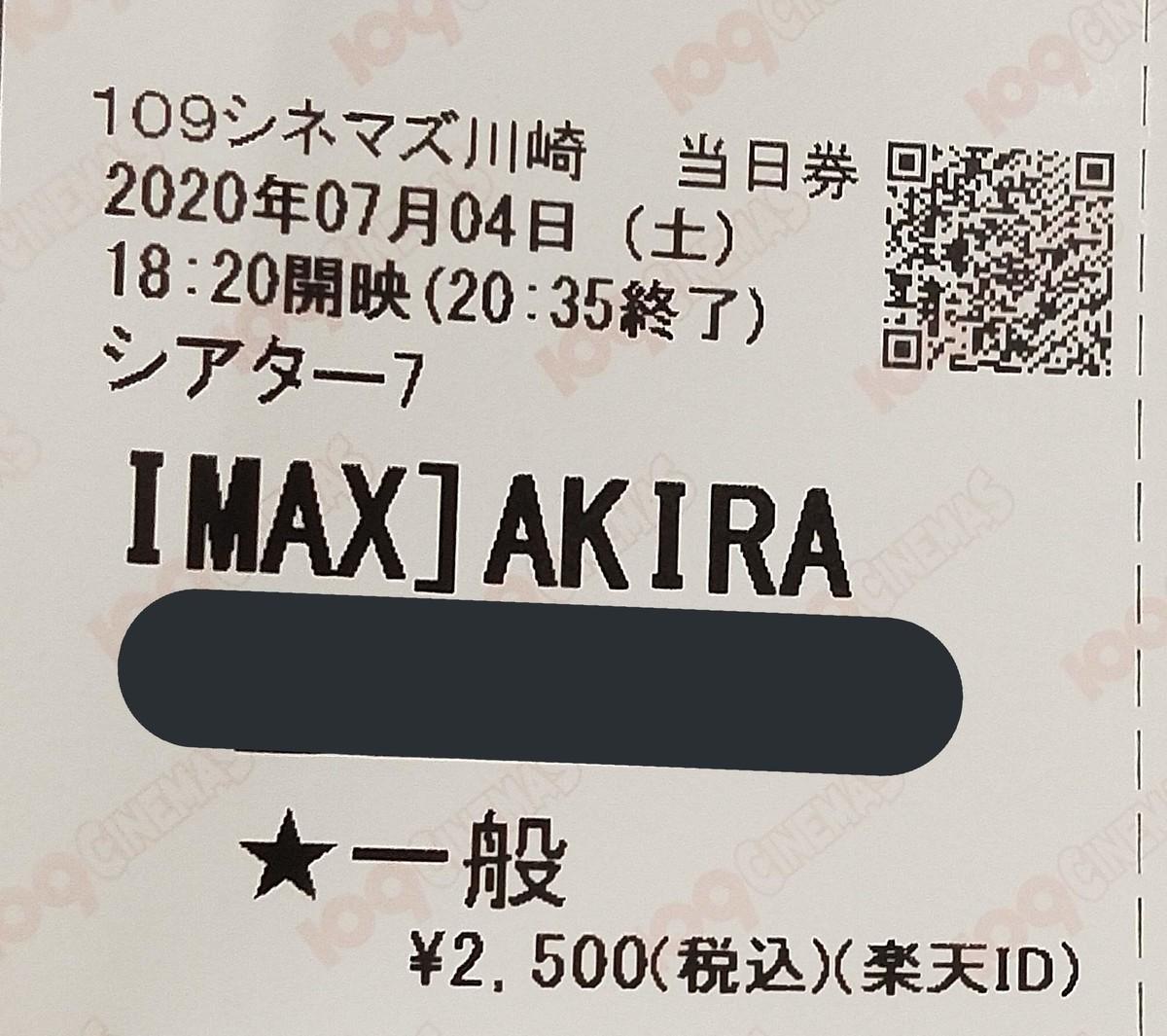 IMAXのAKIRA シネマズ川崎で見てきました