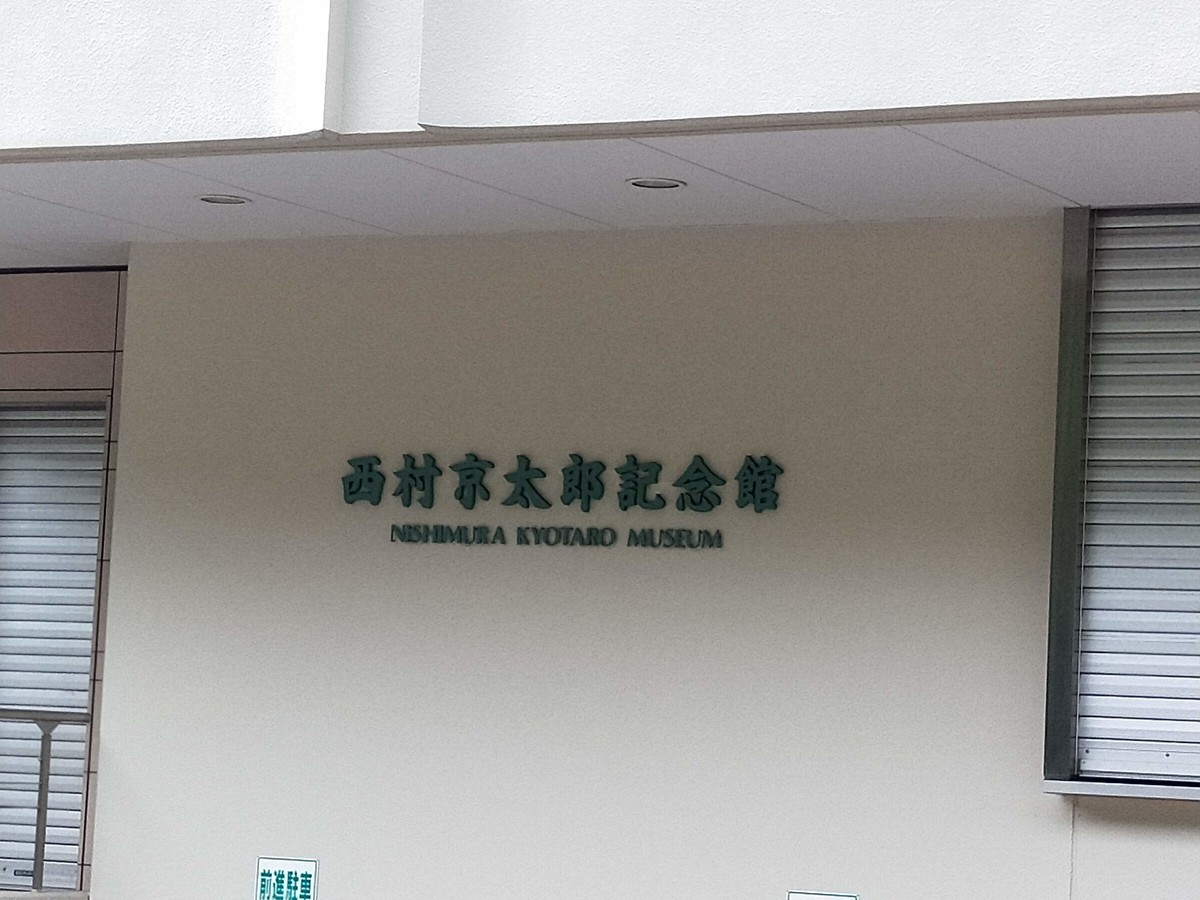 西村京太郎さんの記念館がありました