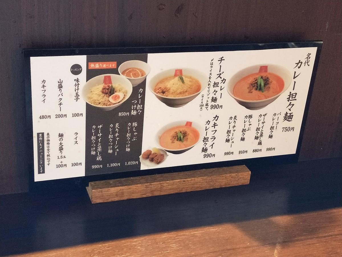 浜松町 麺屋 虎杖のメニュー