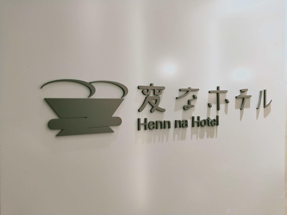 変なホテル東京 浅草田原町のロゴ