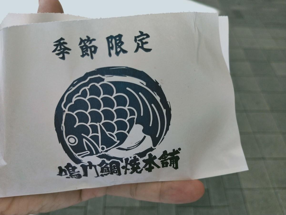 浅草でたい焼き買い食い(鳴門鯛焼本舗)