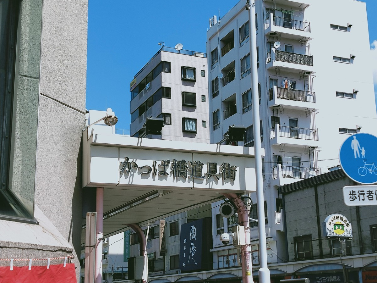 かっぱ橋の商店街の看板