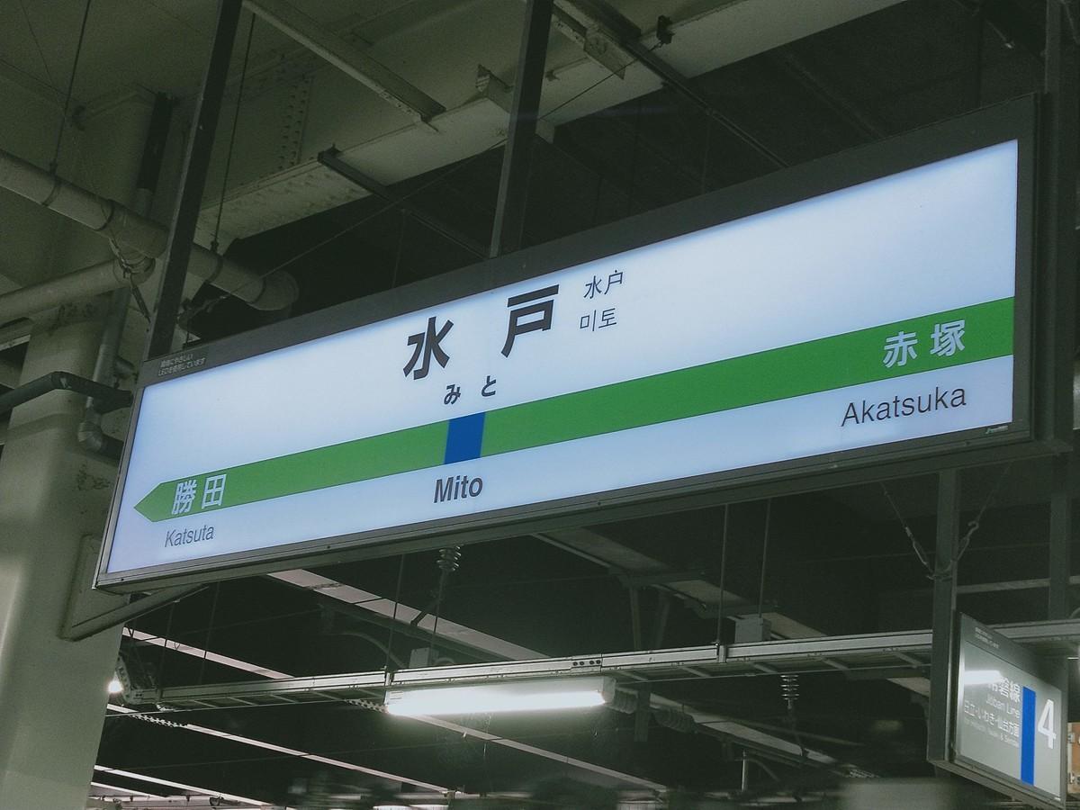 水戸駅の案内表示
