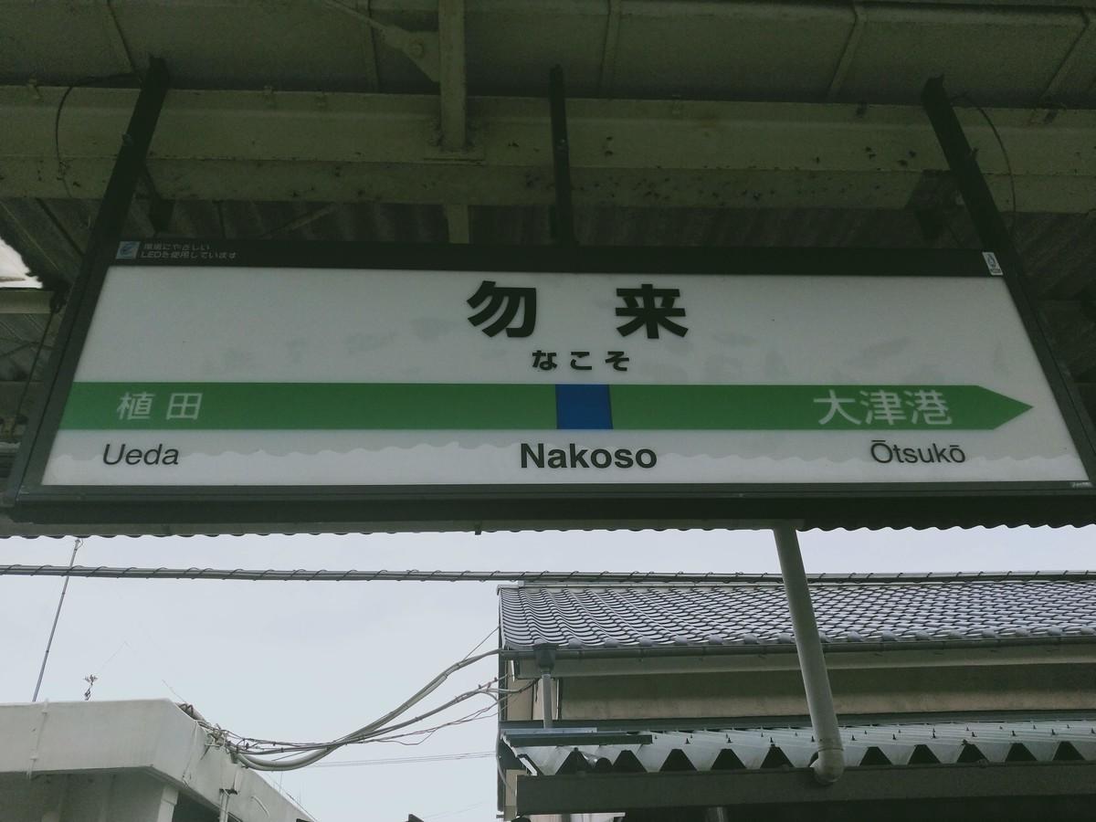 勿来(なこそ)の駅の看板