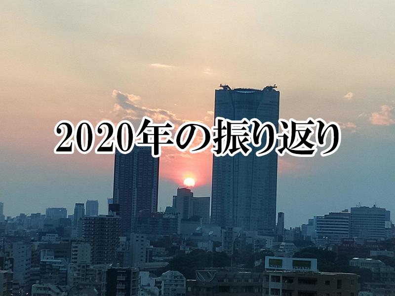 2020年も終わってしまうので振り返りました