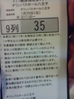 f:id:blamagigirl:20120129175923j:image