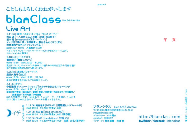 f:id:blanClass:20140101005243p:image