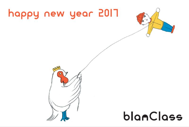 f:id:blanClass:20170101171616p:image