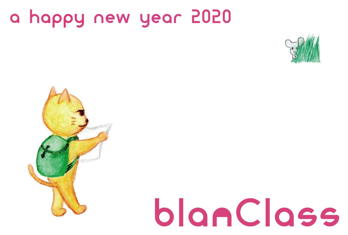 f:id:blanClass:20200101161944j:plain