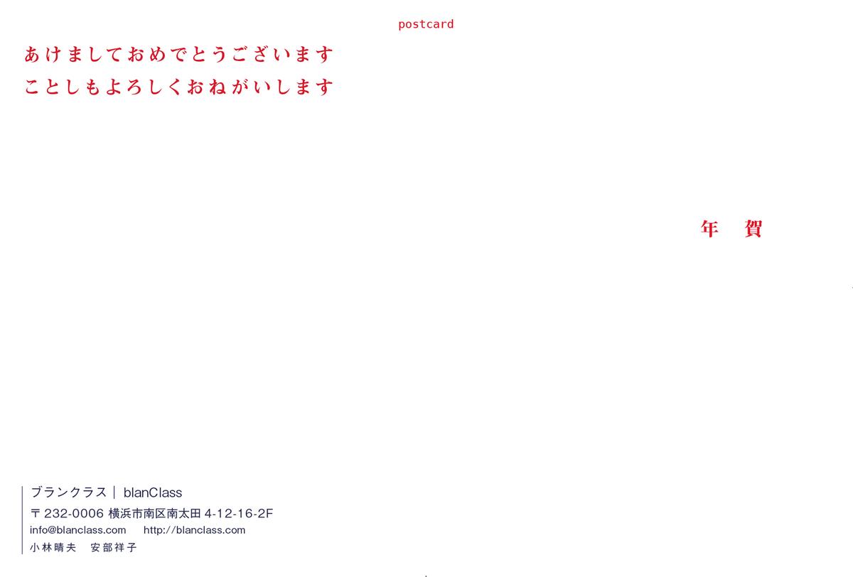 f:id:blanClass:20200101162012j:plain