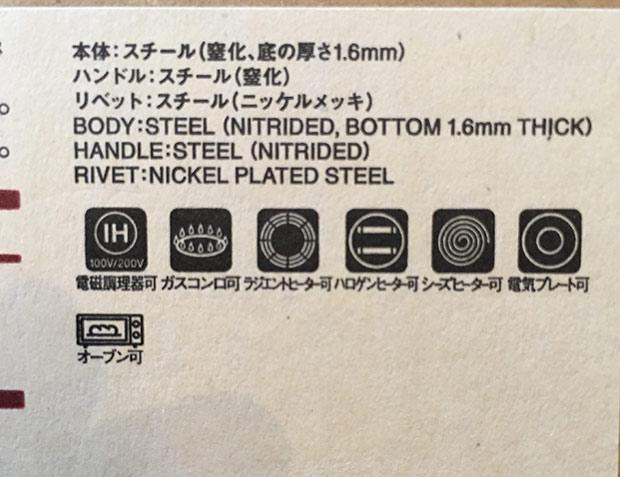 無印鉄フライパン対応機器