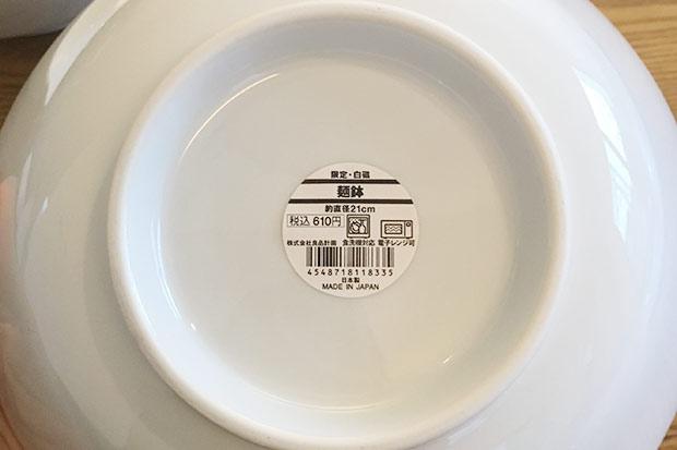 白磁の麺鉢|価格