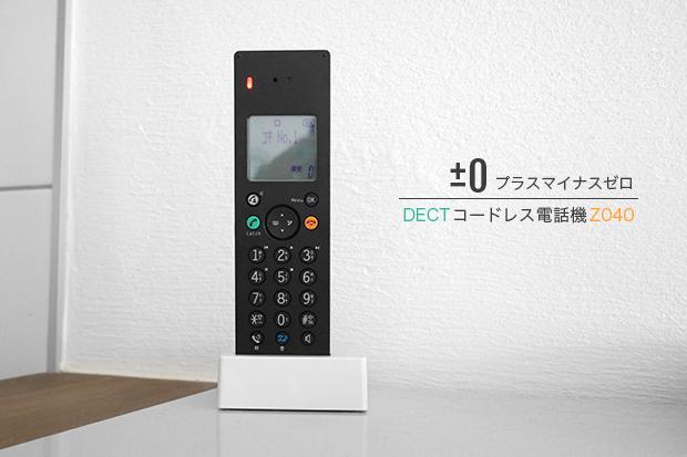 プラスマイナスゼロ「 DECTコードレス電話機 Z040」
