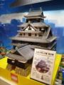 レゴブロックで作られた松江城