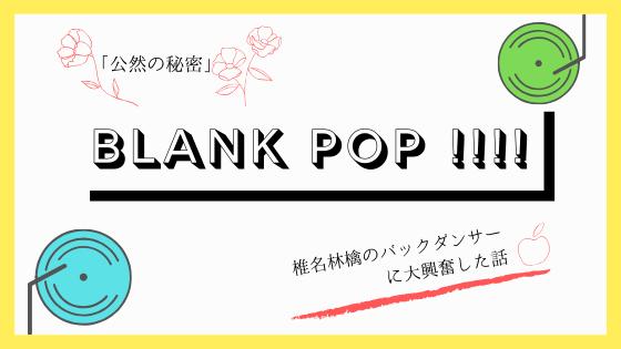 f:id:blankpop72:20200512161226p:plain