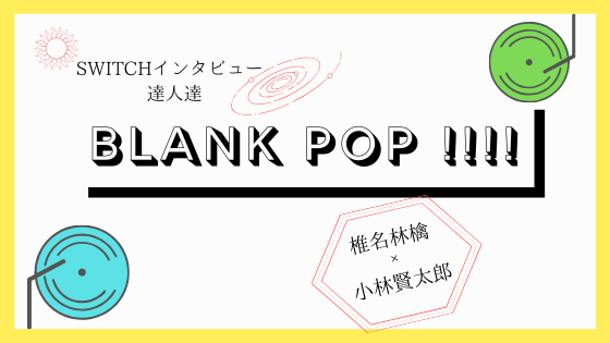 f:id:blankpop72:20200512161916p:plain