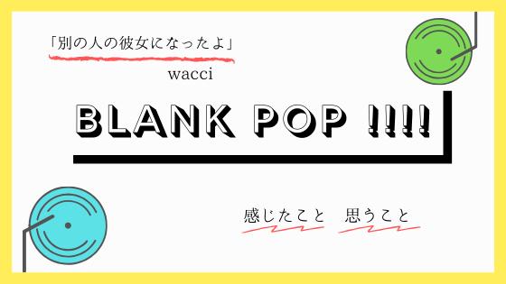 f:id:blankpop72:20200512162542p:plain