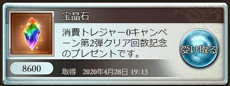 f:id:bless-you:20200503091008j:plain