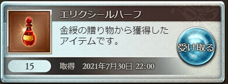f:id:bless-you:20210730220623j:plain