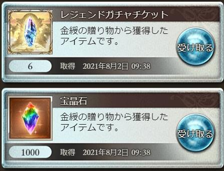 f:id:bless-you:20210802094001j:plain
