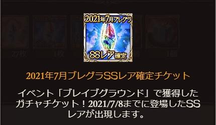 f:id:bless-you:20210804192631j:plain