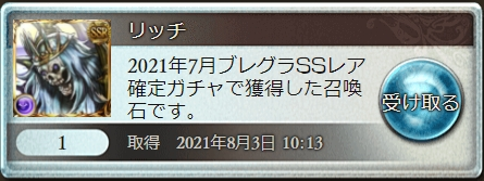 f:id:bless-you:20210804192639j:plain