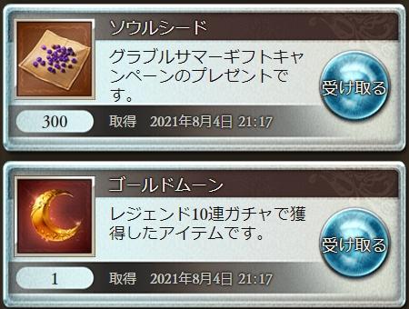 f:id:bless-you:20210805195447j:plain