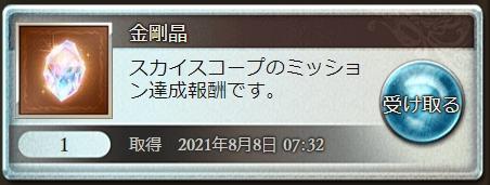 f:id:bless-you:20210901174702j:plain